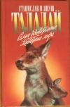 Купить книгу Талалай, Станислав И Януш - Самые удивительные животные мира