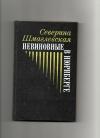 купить книгу С. Шмаглевская - Невиновные в Нюрнберге