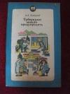 Купить книгу В. Х. Бодарев - Туберкулёз можно предупредить