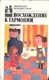 Купить книгу Капралова Р. - Восхождение к гармонии