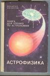 Дагаев М. М., Чаругин В. М. - Астрофизика. Книга для чтения по астрономии. Учебник для учащихся 8 - 10 кл.