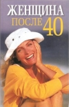 Купить книгу Белов Н. В. - Женщина после 40