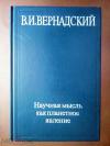 Купить книгу Вернадский, В. И. - Научная мысль как планетное явление