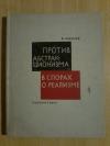 Купить книгу Кеменов В. С. - Против абстракционизма. В спорах о реализме. Сборник статей