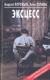 Купить книгу А. Воробьев, А. Репина - Эксцесс