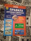 Купить книгу  - Правила дорожного движения Российской Федерации. Иллюстрированное издание