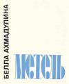 Купить книгу Ахмадулина Белла - Метель
