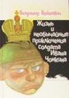 Купить книгу Войнович В. - Жизнь и необычайные приключения солдата Ивана Чонкина