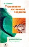 Купить книгу Б. Д. Аранович - Управление жизненной энергией (система биокоррекции и укрепления здоровья)