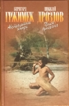 Купить книгу Гржимек, Б.; Дроздов, Н. - Австралийские этюды. Полет бумеранга