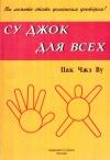 Купить книгу Пак Чжэ Ву - Су Джок для всех