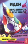 Купить книгу Уорнер Д. - Идеи для праздников и вечеринок: новые сценарии, веселые игры, вкусные рецепты