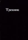 Купить книгу  - Требник (Чернокнижие)