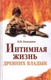 Купить книгу И. В. Князькин - Интимная жизнь древних владык. Древний мир и раннее Средневековье