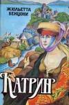Купить книгу Бенцони, Жюльетта - Катрин