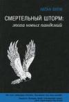 Купить книгу Вулф Н. - Смертельный шторм: эпоха новых пандемий
