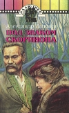 Купить книгу Александр Лапшин - Под знаком Скорпиона
