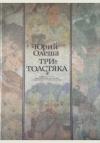 Олеша - Три Толстяка. Книга для чтения с комментарием, заданиями и словарем на португальском языке