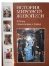 Вера Калмыкова, Виктор Темкин - XIX век. Ориентализм и Салон / История мировой живописи