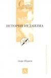 Купить книгу Шураки А. - История иудаизма