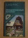 Купить книгу Будинас Е. Д. - Преждевременный конфликт