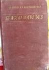 Г. М. Попов, И. И. Шафрановский - Кристаллография