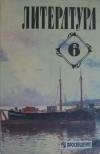 купить книгу Полухина, В. П. - Литература: 6 класс: Учебная хрестоматия