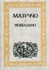 Купить книгу Мазуччо, Гвардато Из Салерно - Новеллино