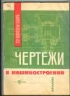 Купить книгу  - Чертежи в машиностроении. Сборник Государственные стандарты СССР. а