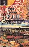 Купить книгу Карл Густав Юнг - Карл Густав Юнг: дух и жизнь. Сборник