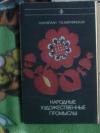 Купить книгу Каплан Митлянская - Народные художественные промыслы