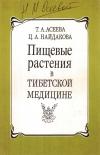 Купить книгу Т. А. Асеева, Ц. А. Найдакова - Пищевые растения в Тибетской медицине