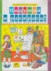 Купить книгу [автор не указан] - Подумай и раскрась! Альбом для дошкольников