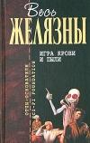 Купить книгу Желязны, Роджер - Игра крови и пыли