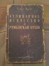 Купить книгу Марин Санда - Кулинарное искусство и румынская кухня