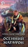 Купить книгу Александр Романов - Осенний марафон