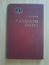 Купить книгу Карпов А. Е. - В далеком Багио