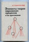 Баруча-Рид А. Т. - Элементы теории марковских процессов и их приложения. Пер. с англ.