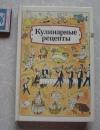 Купить книгу сост. Ковалев - Кулинарные рецепты