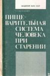 Купить книгу Л. Н. Валенкевич - Пищеварительная система человека при старении