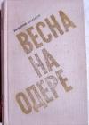 купить книгу Казакевич Эммануил - Весна на Одере