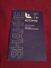 Купить книгу Хлевнюк О. В. - 1937 год: Противостояние