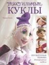 Купить книгу Като Т. - Текстильные куклы. Скульптурная техника. Интерьерные модели