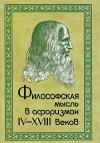 Купить книгу [автор не указан] - Философская мысль в афоризмах IV-XVIII веков
