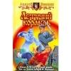 Купить книгу Белянин Андрей - Летучий корабль