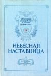 Купить книгу  - Небесная наставница. Откровения Божией матери в России (1984-1992) пророку епископу Иоанну