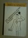 Купить книгу Карнеги Дейл - Как завоевывать друзей и оказывать влияние на людей