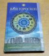 Купить книгу Артемов, Владислав - Ваш гороскоп: зодиакальный, восточный, друидов