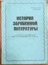 Купить книгу Мурсалиева, Л. И.; Федоров, А. А. - История зарубежной литературы