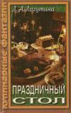 Купить книгу Лагутина Лидия Анатольевна. - Праздничный стол: Рецепты приготовления блюд для классического праздничного стола, фуршета, пикника и т. д.